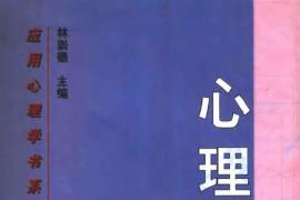 [心理测量学].郑日昌.扫描版