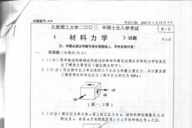 2003年大连理工大学418材料力学考研真题