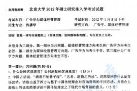 2012年北京大学新闻与传播学院广告学与媒体经营管理考研真题