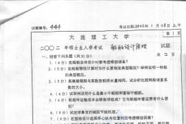 2002年大连理工大学444船舶设计原理考研真题