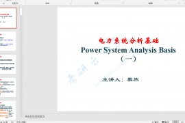 华北电力大学 电力系统分析基础 课件PPT.zip