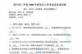 2008年四川理工学院809化工原理考研真题