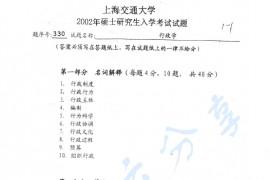 2002年上海交通大学330行政学考研真题