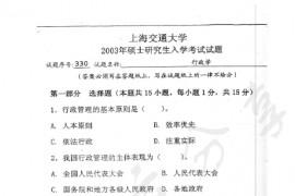 2003年上海交通大学330行政学考研真题