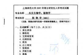 2007年上海师范大学661植物学考研真题