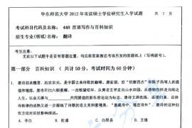 2012年华东师范大学448汉语写作与百科知识考研真题
