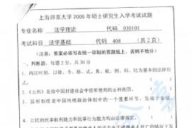 2006年上海师范大学408法学基础考研真题
