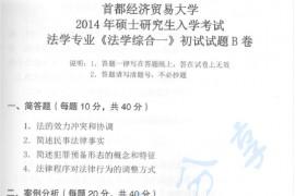 2014年首都经济贸易大学701法学综合一考研真题