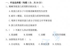 2012年福建农林大学食品化学考研真题