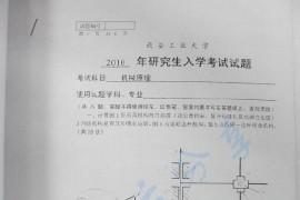 2010年西安工业大学机械原理考研真题