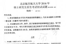 2016年北京航空航天大学691物理一考研真题