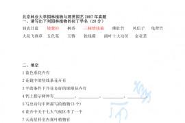 2007年北京林业大学园林植物与观赏园艺考研真题