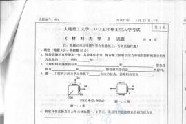 2005年大连理工大学416材料力学考研真题