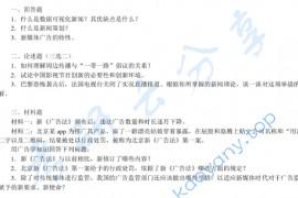 2016年北京大学440新闻与传播专业基础考研真题