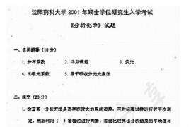 2001年沈阳药科大学分析化学考研真题
