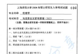 2004年上海师范大学312马克思主义哲学原理考研真题