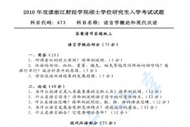 2010年浙江财经大学673语言学概论和现代汉语考研真题.pdf