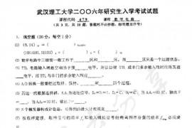 2006年武汉理工大学479数字电路考研真题