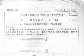 2004年大连理工大学490微电子技术考研真题