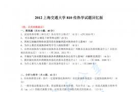 2012年上海交通大学810传热学考研真题