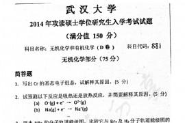 2014年武汉大学881无机化学和有机化学D考研真题