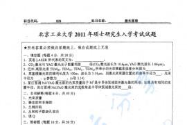 2011年北京工业大学激光原理考研真题