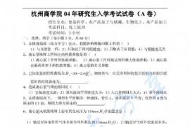 2004年浙江工商大学化工原理A考研真题