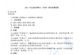 2017年法硕联考497法硕综合(法学)真题答案