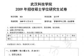 2009年武汉科技学院824会计学考研真题