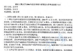 2006年浙江工商大学425会计学考研真题