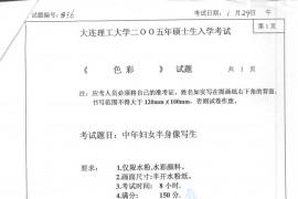 2005年大连理工大学836色彩考研真题