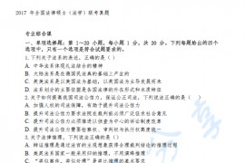2017年法硕联考497法硕综合(法学)真题