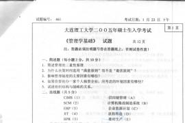 2005年大连理工大学461管理学基础考研真题