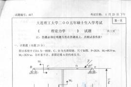 2005年大连理工大学417理论力学考研真题