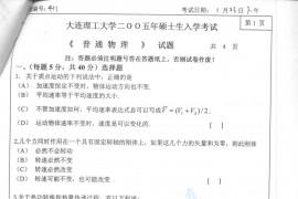 2005年大连理工大学411普通物理考研真题