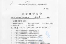 2006年北京林业大学448遗传学考研真题