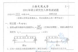 2001年上海交通大学503材料力学考研真题