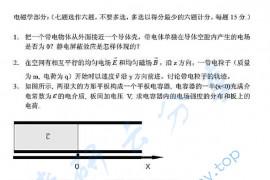 2006年上海交通大学电磁学和量子力学考研真题