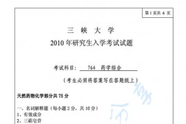 2010年三峡大学764药学综合A考研真题及答案