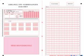 考研管理类联考答题卡(A3打印).pdf