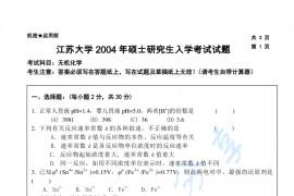 2004年江苏大学无机化学考研真题