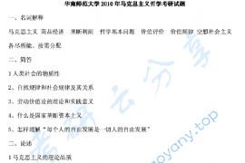 2010年华南师范大学701马克思主义哲学原理考研真题