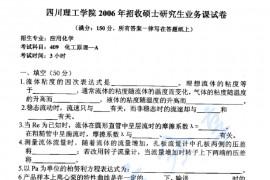 2006年四川理工学院409化工原理A考研真题