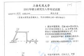 2001年上海交通大学420理论力学考研真题