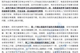 汤家凤:线性代数复习建议及相关讲解