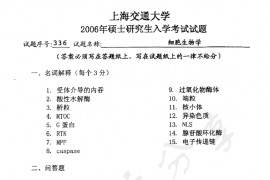 2006年上海交通大学336细胞生物学考研真题