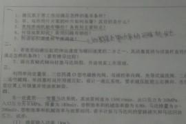 2012年辽宁工程技术大学液压传动考研真题