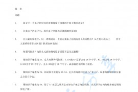 上海交通大学材料科学基础习题与重点.pdf