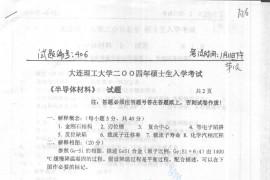 2004年大连理工大学406半导体材料考研真题