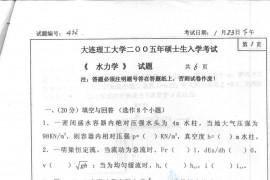 2005年大连理工大学432水力学考研真题